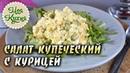 Салат купеческий с курицей классический. Простой и быстрый рецепт. Домашняя кухня.