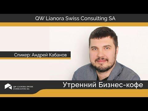 Андрей Кабанов Утро с Лианорой QW Lianora Swiss Consulting 13 08 2018