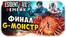 ПОЛНАЯ Ж! G-ПА-МОНСТР! ФИНАЛ КЛЭР! ОБИТЕЛЬ ЗЛА 2 РЕМЕЙК! Resident evil 2 remake прохождение 15