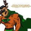подслушано в с.Луганское