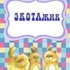 3 КОТАжик Трикотажные ткани Фурнитура Ростов