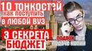 10 ТОНКОСТЕЙ поступления в ЛЮБОЙ ВУЗ / 99 узнать шансы на БЮДЖЕТ