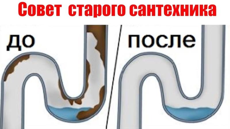 Старый сантехник рассказал как можно устранить засор в ванне или раковине ЛЕГКО и БЫСТРО