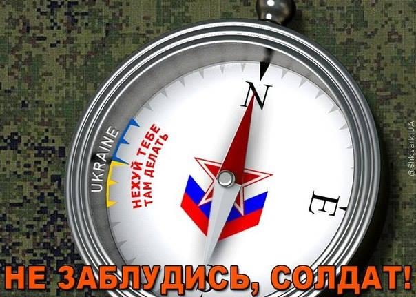 Опять заблудились: пограничники задержали двух одетых в военную форму россиян - Цензор.НЕТ 7372