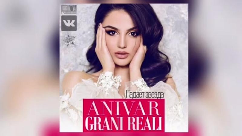 Anivar GRANI REALI Падает звезда mp4