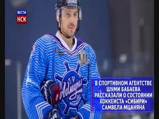 Хоккеист Сибири, у которого обнаружили рак, планирует выйти на лёд
