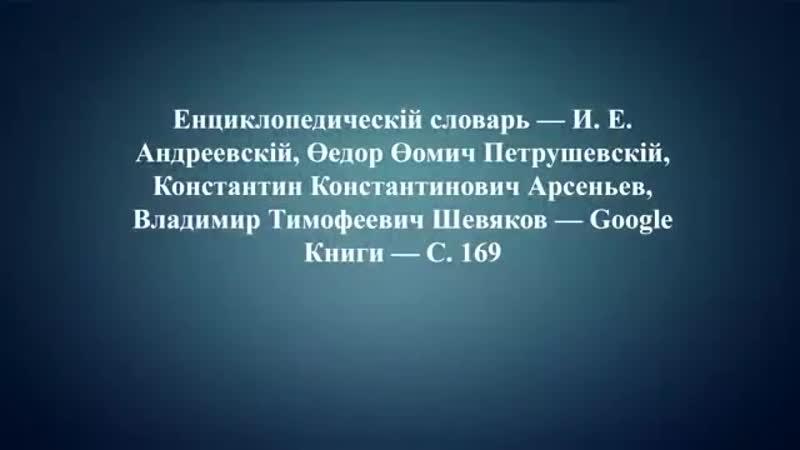 Как нео-язычники дурят Русский народ.Разбор лжи родноверов