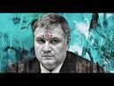 🔴 Аваков- БЫЛ ОПУЩЕННЫМ НА ЗОНЕ !!! Питух- подмял под себя криминал и нацистов.