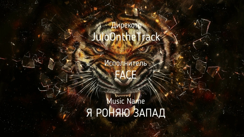 FACE - Я РОНЯЮ ЗАПАД(prod. by JuloOntheTrack) (Пародия!)