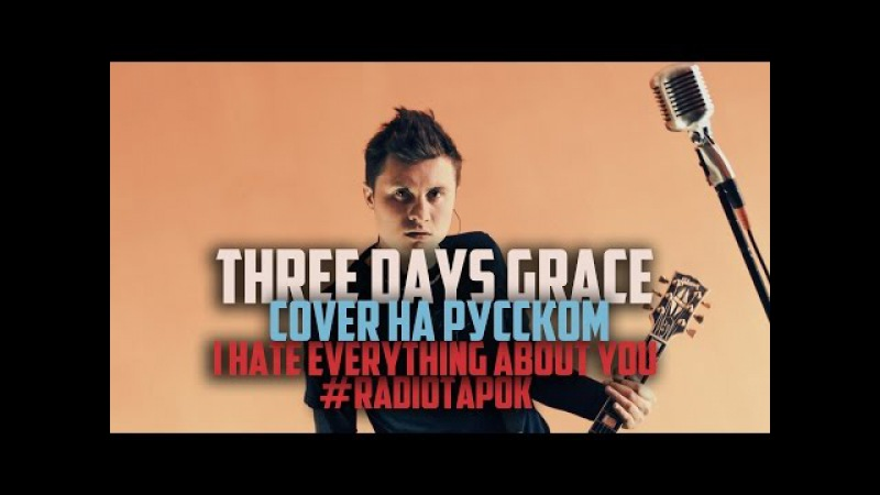 Three Days Grace I Hate Everything About You Cover by RADIO TAPOK на русском