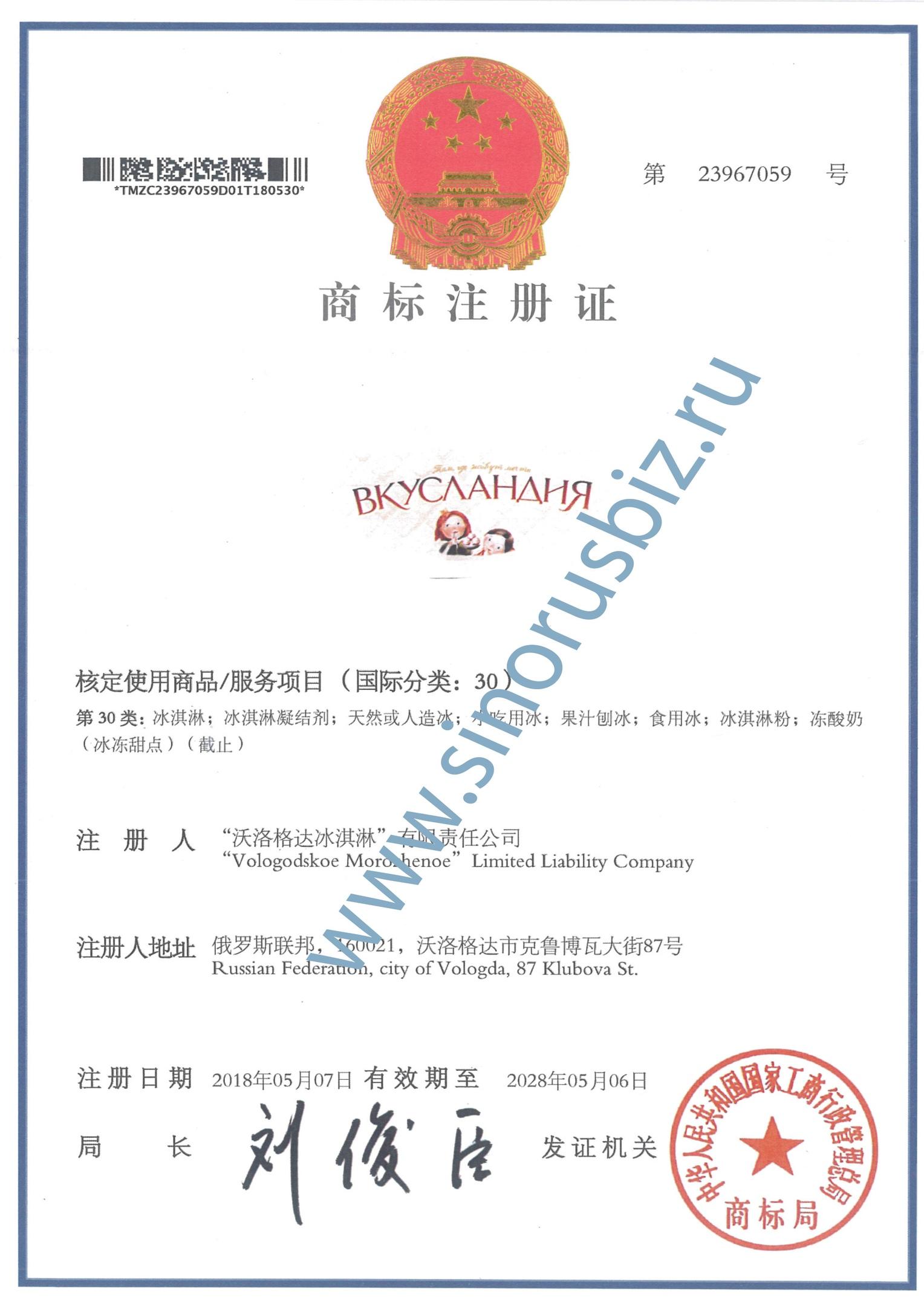 Регистрация ТЗ в Китае