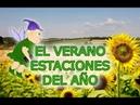 Испанский язык Урок 32 Las estaciones del año №3 - El verano (espato)