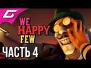 WE HAPPY FEW ➤ Прохождение 4 ➤ ГРЕХ АНГЛИЧАН