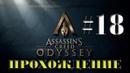 ASSASSIN'S CREED Odyssey ✦ПОЛНОЕ ПРОХОЖДЕНИЕ 18✦