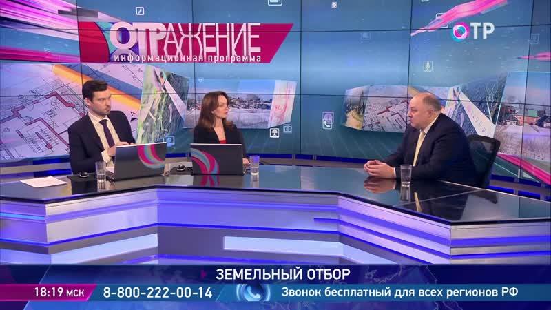 Александр Толмачев Покупку земли всегда начинайте с проверки баз данных Программы ОТР - Общественное Телевидение России otr