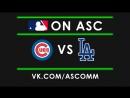 MLB | Cubs VS Dodgers