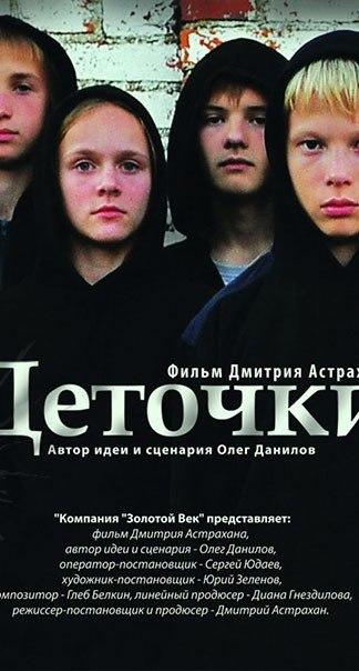 4 отличных впечатляющих фильмов российского производства, не для слабонервных.