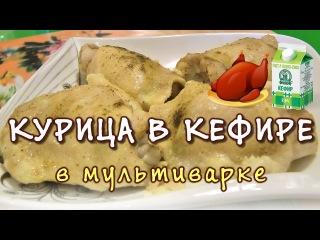Курица в кефире - Готовим с Ангелиной