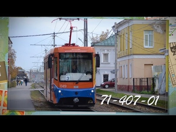 Транспорт в России. Трамвай 71-407-01   Transport in Russia. TRAM 71-407-01