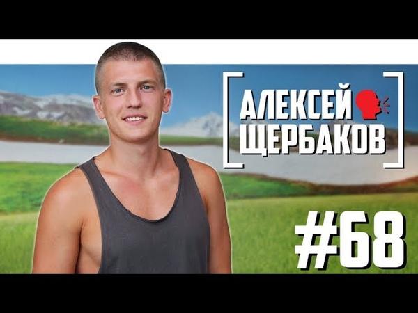 Алексей Щербаков Instagram жирные и работа в метро
