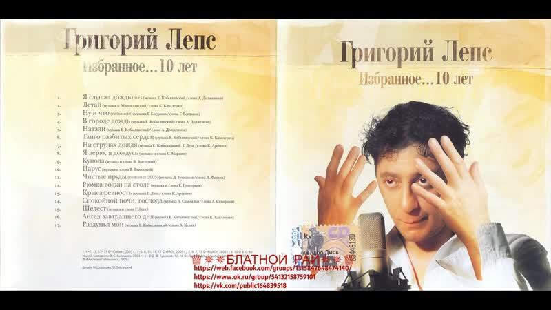 Сборник Григорий Лепс «Избранное... 10 лет» 2005