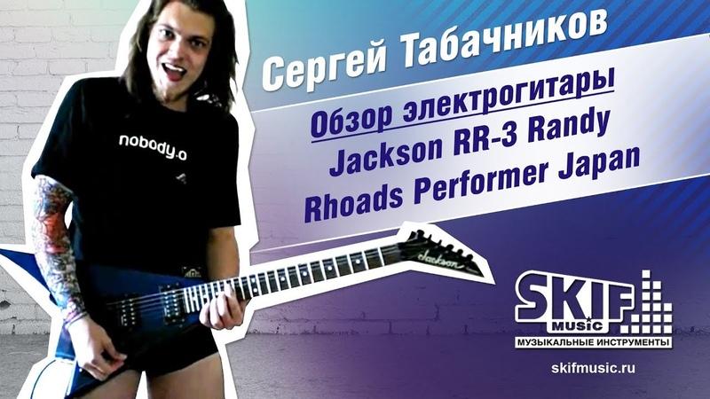 Обзор электрогитары Jackson RR 3 Randy Rhoads Performer Japan 2000