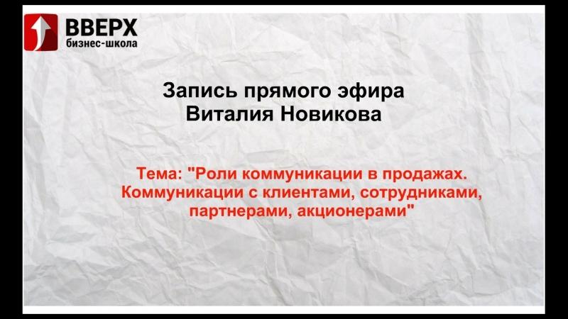 Виталий Новиков Продажи БШ Вверх онлайн курс. Про коммуникации в продажах