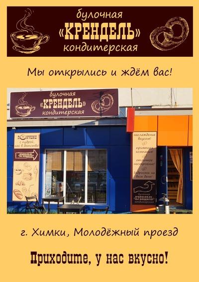 bazi-konditerskiy-magazin-v-himkah-buketa-zakaz-minsk