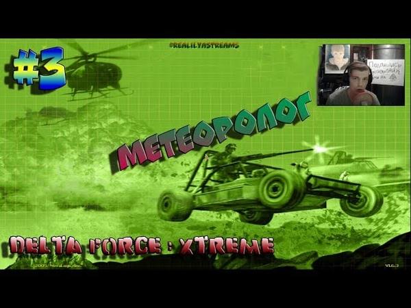 ПРОХОЖДЕНИЕ Delta Force Xtreme Миссия Метеоролог 3