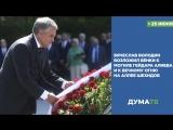 Вячеслав Володин возложил венки к могиле Гейдара Алиева и к Вечному огню на Аллее Шехидов
