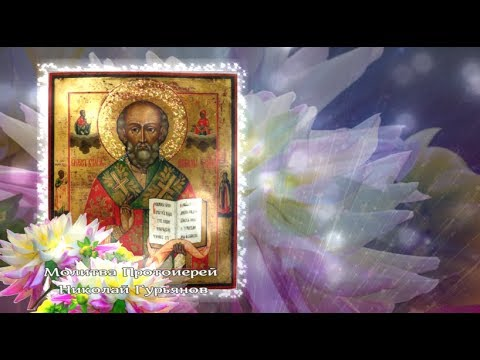 Молитва Николаю Угоднику