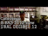 Сабы в ВАЗ 2112 Купе.Первый взгляд на Ural Decibel 12