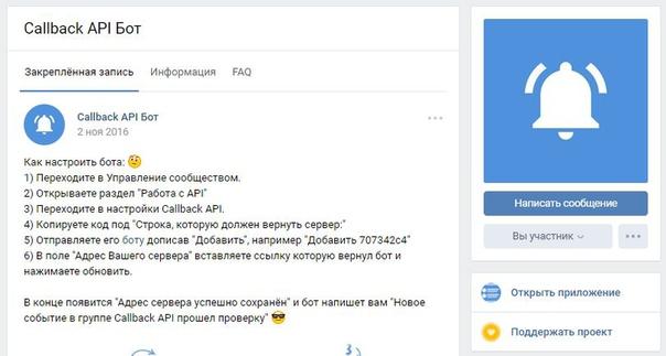 боты вконтакте ссылка
