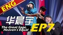[ENG SUB] The Great Sage, Heaven's Equal_Hua Chenyu_The Next S1 EP7_20161127_华晨宇_齐天大圣