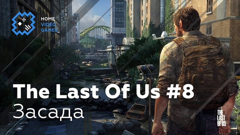 The Last Of Us 8 - Засада