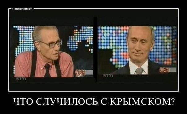 Что случилось с Крымском