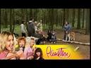 Ранетки. 49 - 51 серии молодёжный сериал от канала Фильмы и сериалы