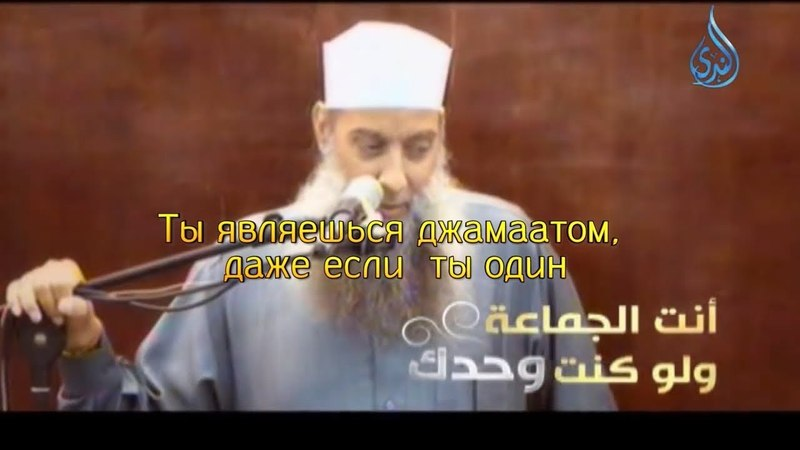 Абу Исхак аль-Хувайни - Ты являешься джамаатом, даже если ты один