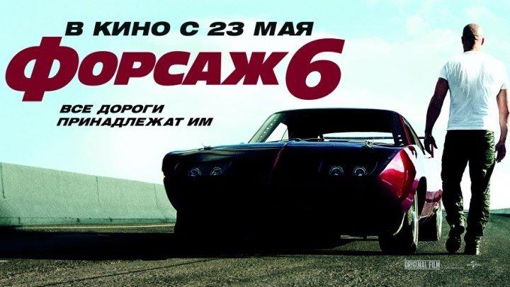 Форсаж 6 (2013).HD (триллер, боевик, блокбастер)