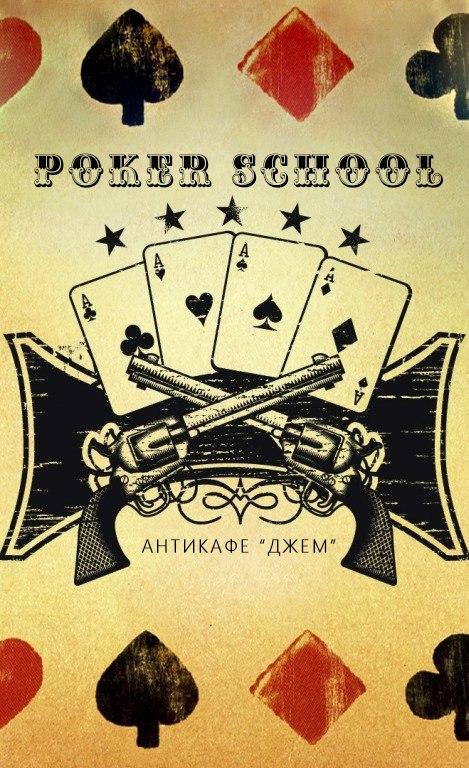 """Афиша Улан-Удэ Школа покера в антикафе """"Джем"""""""