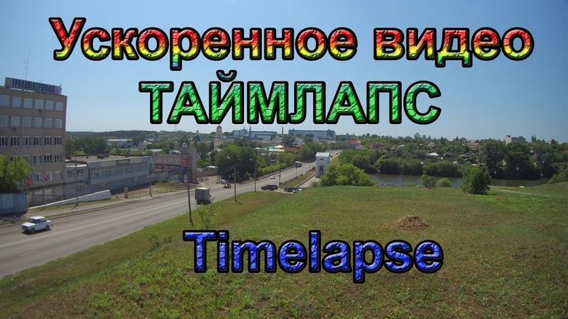 Ускоренное видео. Таймлапс. Timelapse. Интервальная съемка