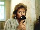 Артистка из Грибова 1 серия 1988