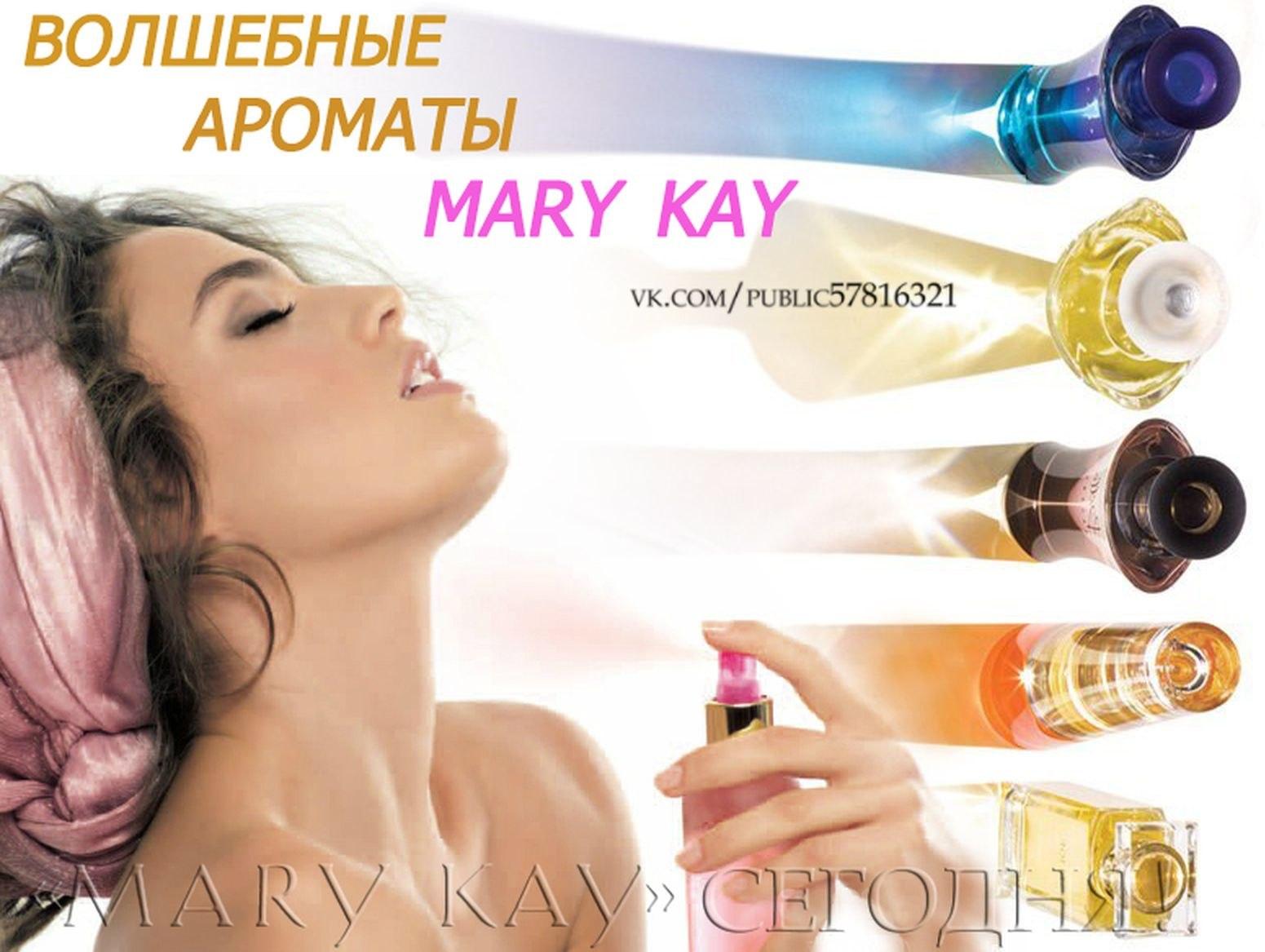 Что такое классы красоты мэри кэй 3 фотография