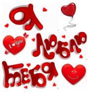 люблю...=)))