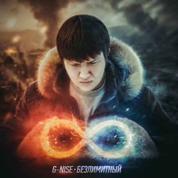 G-Nise - Безлимитный (2014)
