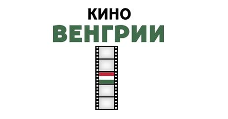 """Афиша Владивосток Киноклуб """"Ориент"""": Кино Венгрии"""