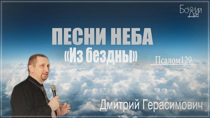 Песни неба Псалом 129 Из бездны Дмитрий Герасимович