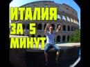 ИТАЛИЯ ЗА 5 МИНУТ Рим Венеция Пиза Флоренция Ватикан Верона Колизей что посмотреть отзыв цены