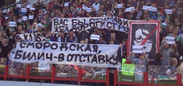 """Болельщики """"Локо"""" провели акцию против Смородской и Билича"""