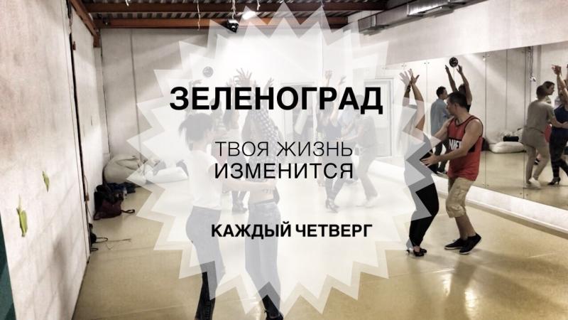 БАЧАТА В ЗЕЛЕНОГРАДЕ. Дмитрий и Дарин.